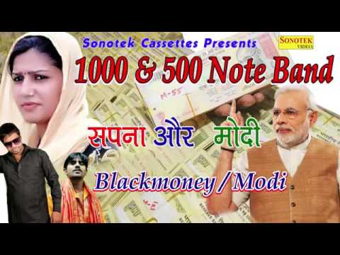Video 1000 500 Ka Note Band    Modi Dhamaka    Sapna    Black Money Vs Modi Sarkar   YouTube 360p download in MP3, 3GP, MP4, WEBM, AVI, FLV January 2017