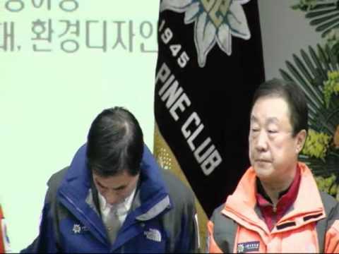 2008 한국 대학생 남극탐험대 발대식