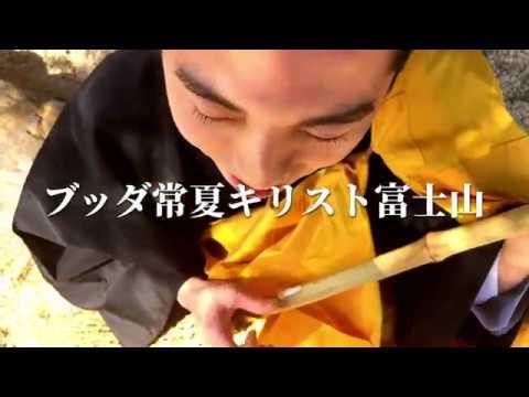 , title : '清水煩悩「ブッダ常夏キリスト富士山」(Official Music Video)'