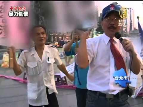 五星旗飄揚101, 打台灣人大喊警察不管 !!!!