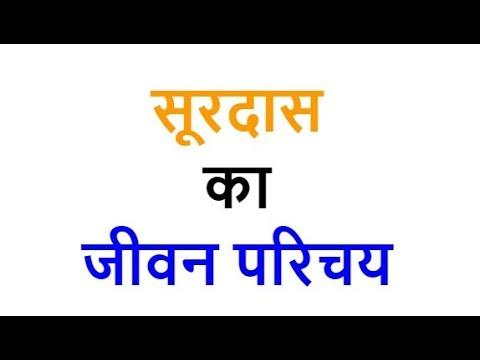 Video सूरदास का जीवन परिचय Surdas Biography, Essay in Hindi download in MP3, 3GP, MP4, WEBM, AVI, FLV January 2017