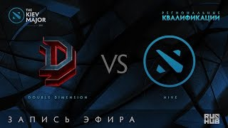 Double Dimension vs Hive, Kiev Major Quals СНГ [Adekvat]