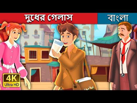 দুধের গেলাস   The Glass of Milk Story in Bengali   Bengali Fairy Tales