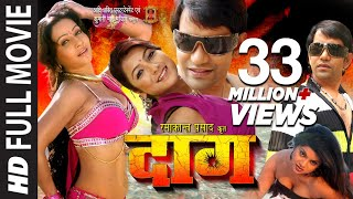 Video DAAG in HD - FULL BHOJPURI MOVIE [ DINESH LAL YADAV & PAKHI HEGDE ] | T-SERIES HAMAARBHOJPURI | MP3, 3GP, MP4, WEBM, AVI, FLV April 2018