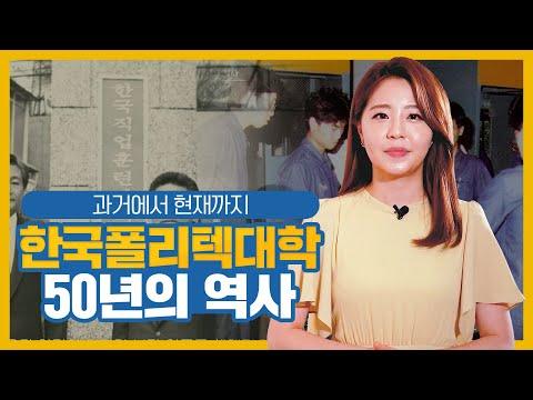 한국폴리텍대학 50년의 역사(과거에서 현재까지)