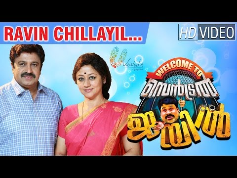 Ravin Chillayil Song Video HD - Welcome To Central Jail - Dileep