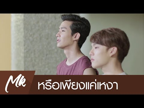[ENG SUB] OPV | หรือเพียงแค่เหงา (Or Is It Just Loneliness?) | มิ่งคิท 2MOONS THE SERIES