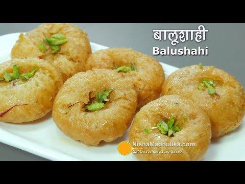 Recipe for balushahi | बालूशाही बनाने की विधि | How to make Balushahi