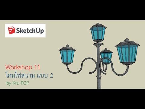 Workshop 11 : โคมไฟสนาม แบบ 2 (Sketchup Pro 2014)