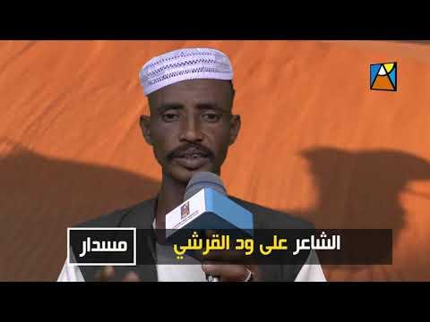 مسدار (الوطن) - الشاعر على ود القرشي