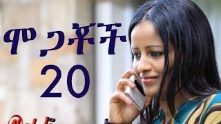 Mogachoch EBS Latest Series Drama - S01E20 - Part 20