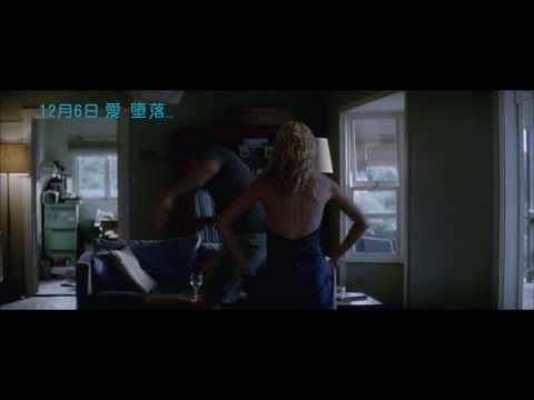 《愛‧墮落》中文預告