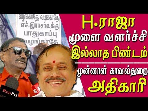 H Raja Arrest H Raja Retired Police Personnel Association Tamil News Live Tamil News