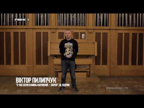 """Віктор Пилипчук, вірш Юрія Іздрика """"Є час коли камінь наріжний - зброя"""" [ВІДЕО]"""