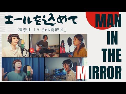 神奈川「バーチャル開放区」塩ジャズpossibility Man In The Mirrorの画像