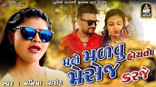 image of New Gujarati Video Song 2017 Manisha Barot Studio Saraswati
