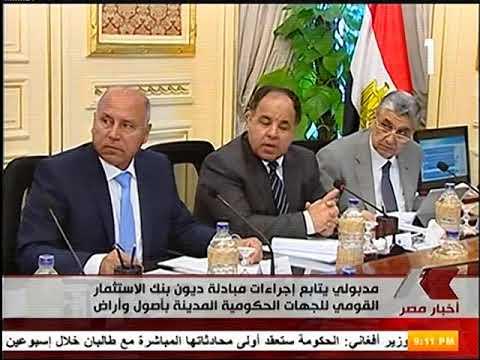 رئيس الوزراء يعقد اجتماعا لمتابعة اجراءات مبادلة ديون بنك الاستثمار القومى بحضور وزير النقل