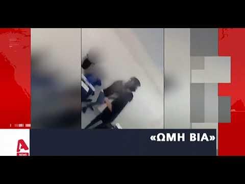 Video - Μαθητές πλακώνονται με κράνη και ζώνες μέσα στην τάξη (βίντεο)