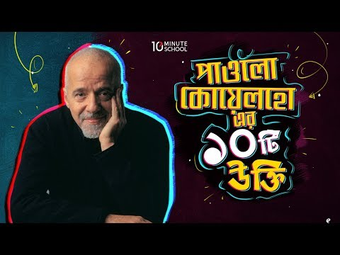 Famous quotes - পাওলো কোয়েলহো এর ১০ টি উক্তি  10 Inspirational Quotes Of Paulo Coelho Bangla Motivational Video