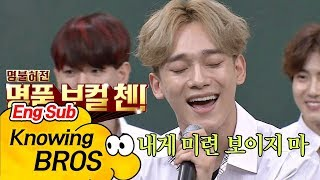 """Video Exo Chen's """"Tears""""♪ in original female key - Knowing Brothers ep.85 MP3, 3GP, MP4, WEBM, AVI, FLV Juni 2018"""