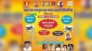 Datta Hisar ( डाटा, हिसार ) Kabaddi Tournament Live   | KABADDI HARYANA |