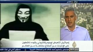 L'Attaque D'Anonymous Arabe #Aljazeera news #انونيموس العرب #الجزيرة اخبار