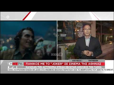Video - Joker: Απίστευτη γκάφα στον αέρα του ΣΚΑΙ