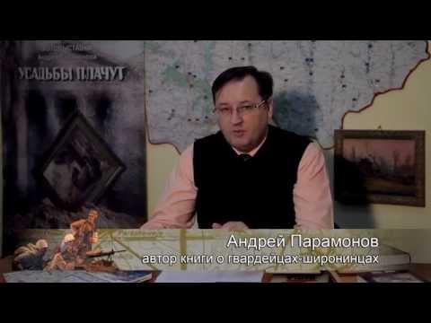 Широнинцы: Подвиг без цензуры