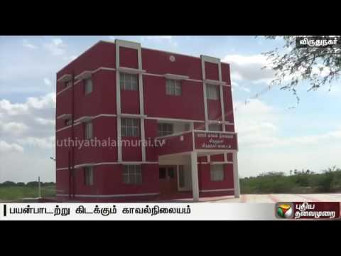 Viruthunagar-residents-urge-to-open-new-police-station