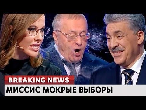 Миссис мокрые выборы. Ломаные новости от 28.02.18 - DomaVideo.Ru