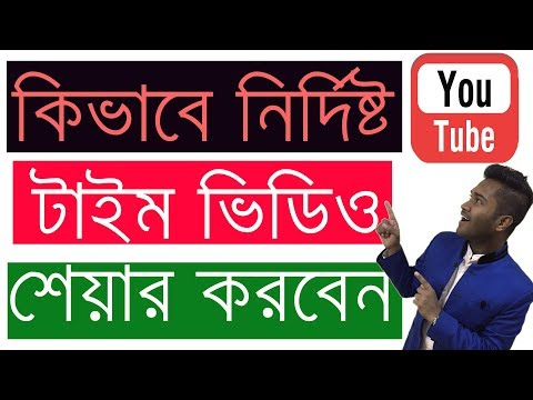 How To Copy A Video Url At The Current Time In Youtube® Lang Bengali
