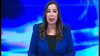 نشرة أخبار الواحدة ظهرا ليوم الخميس 2020/01/23