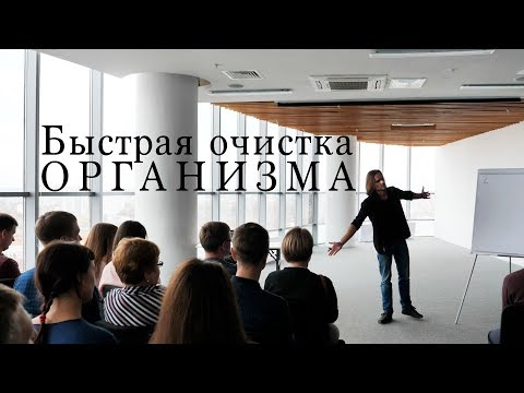 Роман Милованов про самую быструю очистку организма. (видео)