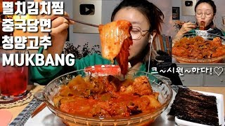 Video [ENG SUB]멸치김치찜 중국당면 청양고추  먹방 mukbang  kimchi jjim キムチチム  炖泡菜 korean spicy food MP3, 3GP, MP4, WEBM, AVI, FLV Maret 2019