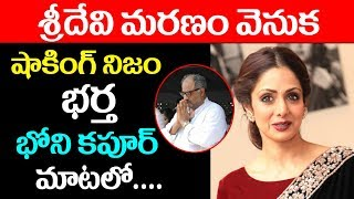 First time Bony kapoor speaks about Sridevi death