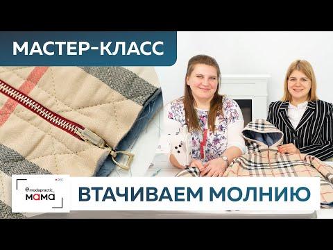 Как вшить двустороннюю молнию? Дорабатываем детскую куртку из двусторо… видео