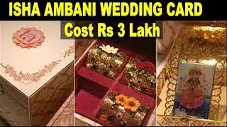 Isha Ambani Wedding Card Cost 3 lakh | Mukesh Ambani Daughter Wedding