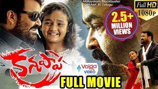 Kanupapa Latest Telugu Full Movie    Mohanlal  Vimala Raman     2017 Telugu Movies