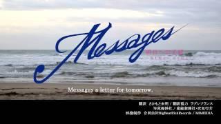 MESSAGES~明日への手紙~