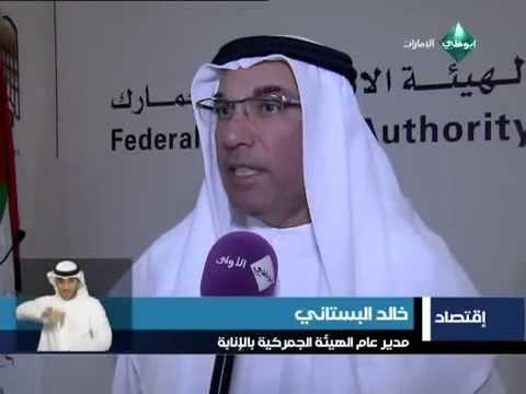 تغطية نشرة علوم الدار - تليفزيون أبوظبي للإحاطة الإعلامية الأولى 29 سبتمبر 2013