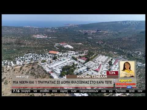 Μυτιλήνη: Νέκρη από φωτιά μια πρόσφυγας στη δομή του Καρά Τεπέ | 05/12/2019 | ΕΡΤ