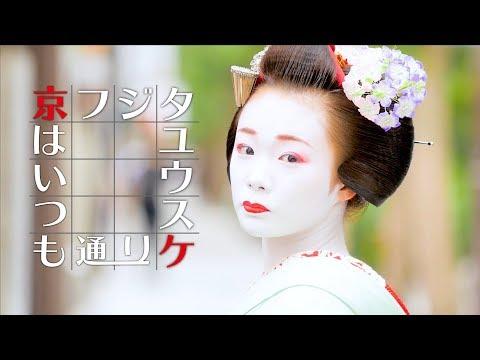 , title : 'フジタユウスケ「京はいつも通り」MV'