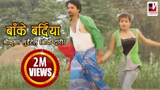 Bardia Nepal  city photos gallery : Baake Bardiya (बाँके बर्दिया ) Shreekrishna Luitel - Nepali Full Comedy Song