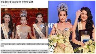 Video Báo Trung Quốc bất ngờ viết thế này về Tân hoa hậu Đại Dương 2017 giữa lùm xùm tước bỏ vương miện MP3, 3GP, MP4, WEBM, AVI, FLV Februari 2018