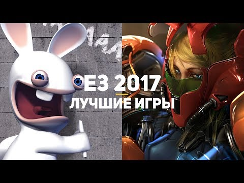 50 лучших игр E3 2017. Часть 2