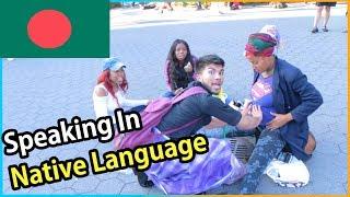 Video Speaking BENGALI With Strangers **Got SLAPPED** !! MP3, 3GP, MP4, WEBM, AVI, FLV Maret 2019