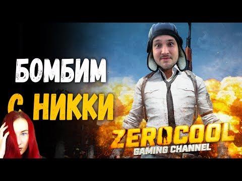 🔴 БОМБИМ С НИККИ - PlayerUnknown's Battlegrounds
