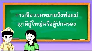 สื่อการเรียนการสอน การเขียนจดหมายถึงพ่อแม่ ญาติผู้ใหญ่หรือผู้ปกครอง ป.5 ภาษาไทย