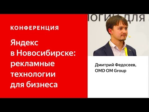 Медийные технологии в интернет-маркетинге. Яндекс в Новосибирске: рекламные технологии для бизнеса (видео)