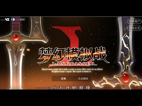 【夢幻模擬戰】手機遊戲玩法與攻略教學!